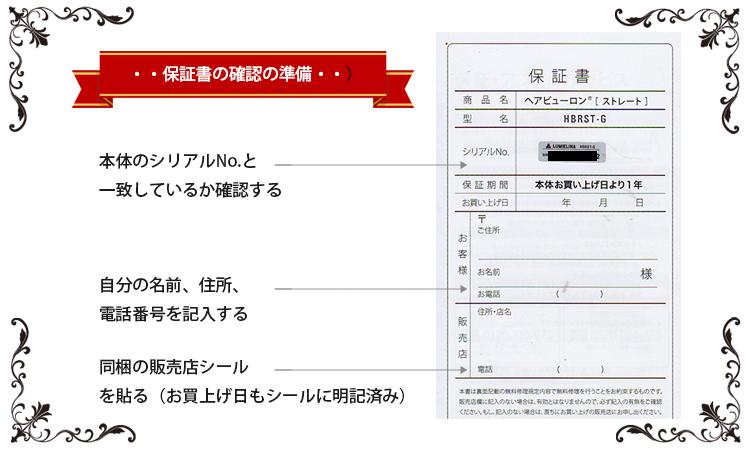 保証書の画像・必要事項を記入