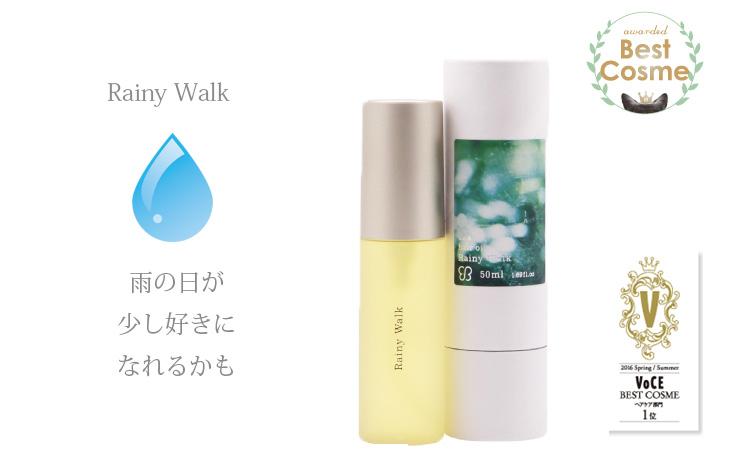 uka(ウカ)ヘアオイル Rainy Walk・商品画像