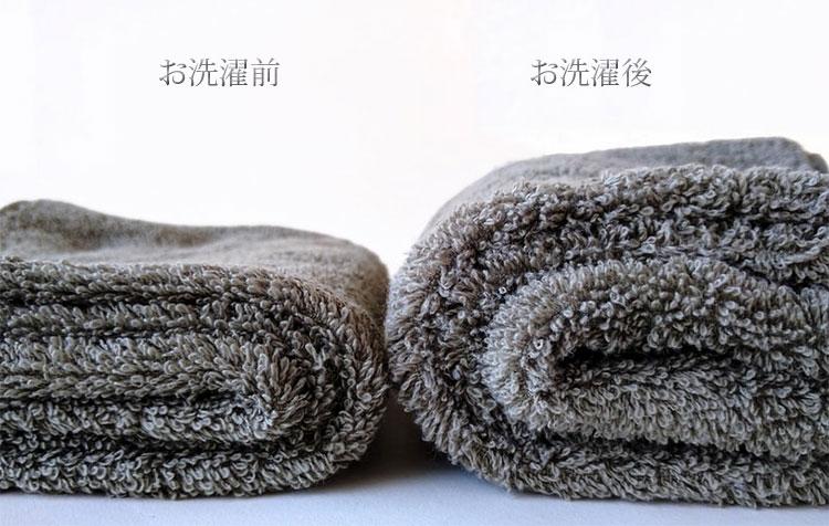育てるタオル お洗濯前と後の比較画像