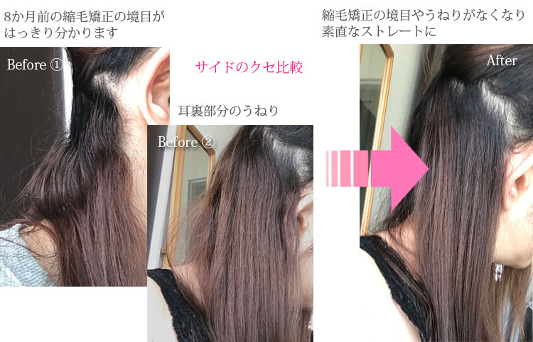 アレティ ヘアアイロン 使用前・使用後の前髪比較画像