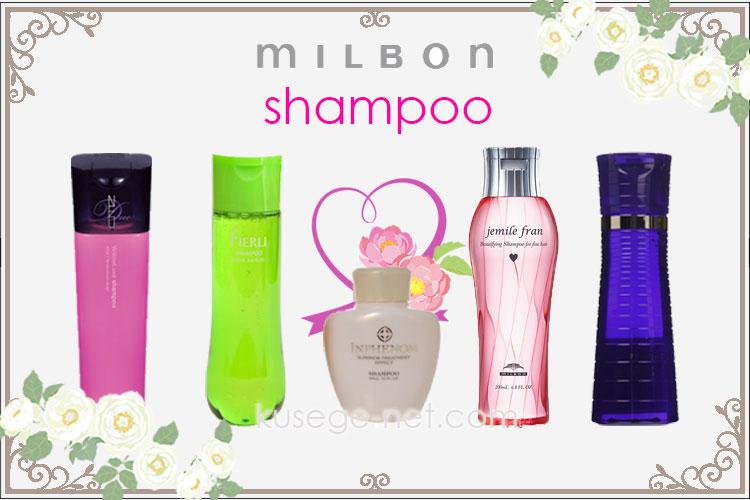 ミルボンシャンプーの種類・各ブランドのシャンプー画像