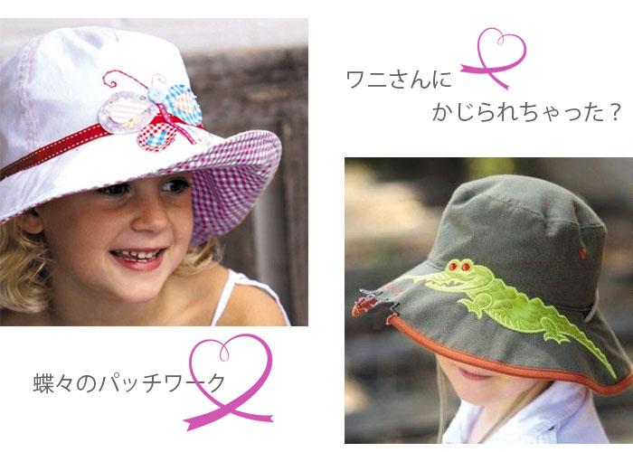 UVカット帽子・子供用画像