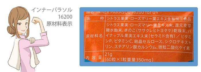インナーパラソル 成分表示画像