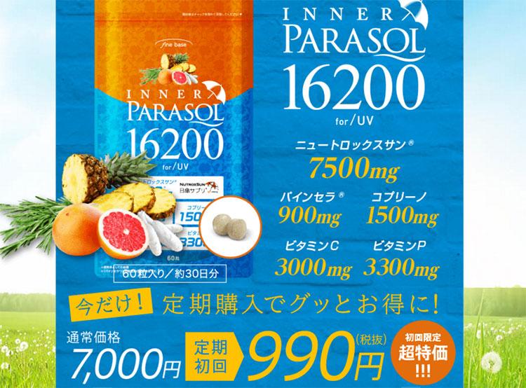 日焼け対策サプリ インナーパラソル 商品画像