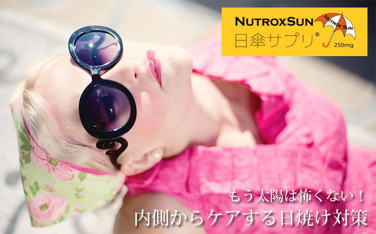 日焼け対策サプリイメージ画像2