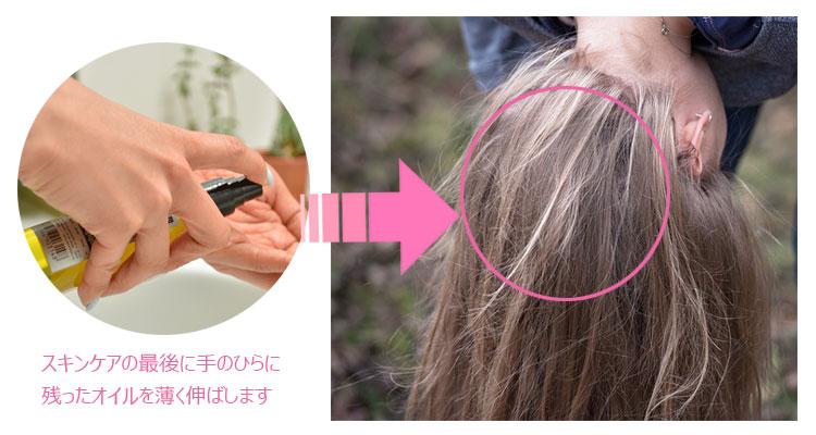 CODINA(コディナ)アルガンオイルのヘアケア方法
