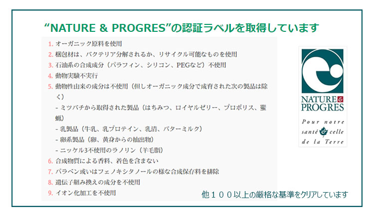 CODINA(コディナ)『NATURE & PROGRES』(ナチュール・エ・プログレ)の内容画像