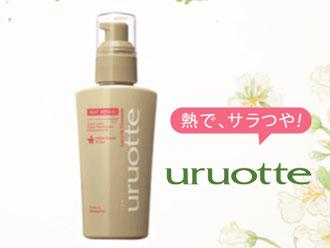 uruotte(うるおって)リペアミルク画像