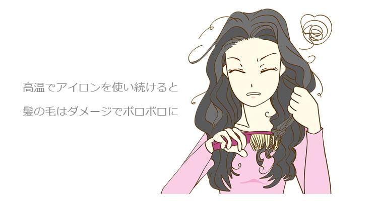 傷んだ髪の画像