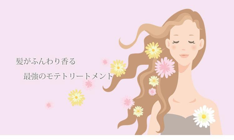 リピアミューズ ヘアオイル・香りのイメージ画像