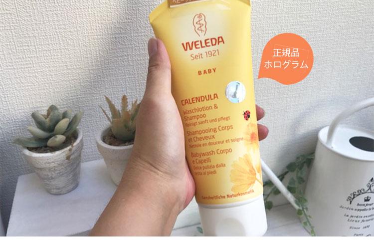 WELEDA(ヴェレダ )カレンドラ ベビーシャンプー・正規品のパッケージ画像