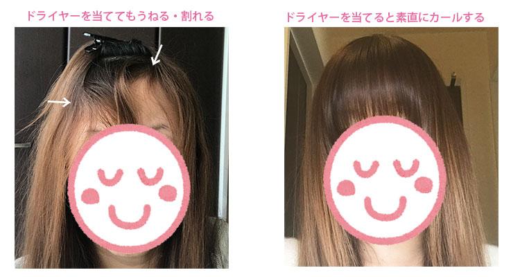 シャンプーによる前髪の比較写真