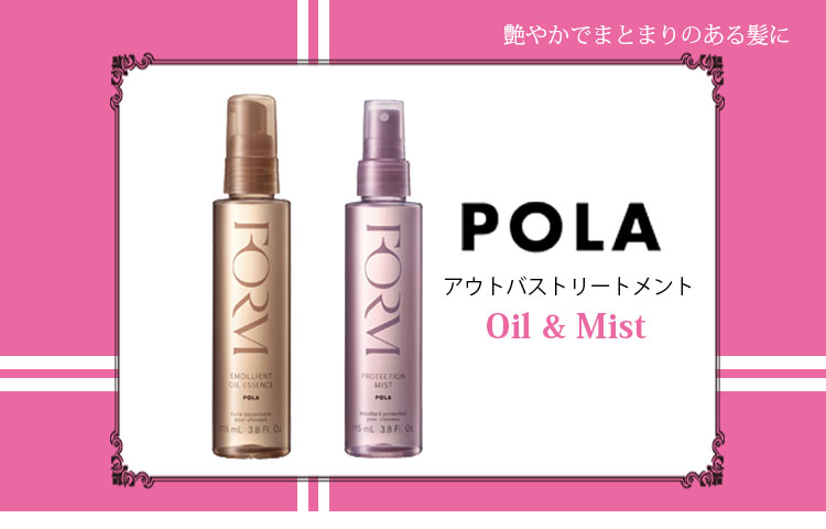 POLA(ポーラ)フォルム オイルエッセンス・トップ画像