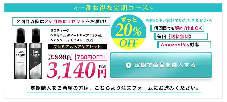 ラスティーク 定期購入の値段画像