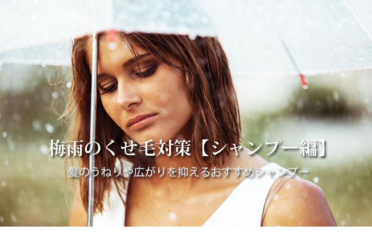 梅雨におすすめのシャンプー・トップ画像