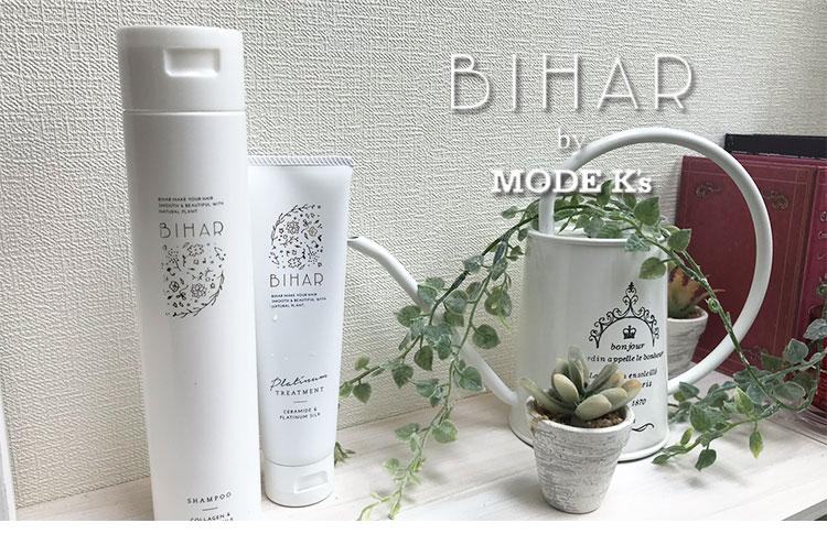 ビハール モイストシャンプー&プラチナムトリートメント商品画像