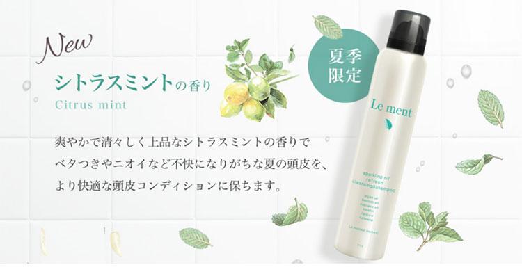 ルメント炭酸シャンプー夏季限定・シトラスミント商品画像