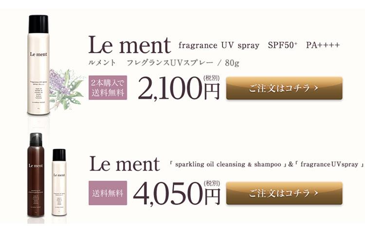 ルメントUVスプレーの値段