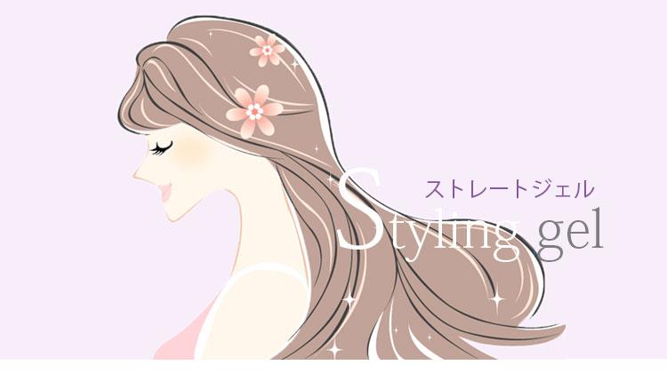 くせ毛におすすめのスタイリング剤・ナビ画像