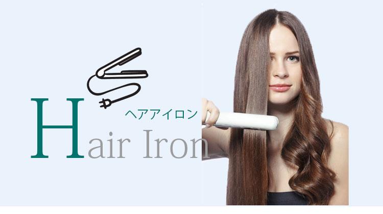 くせ毛におすすめのヘアアイロン・ナビ画像