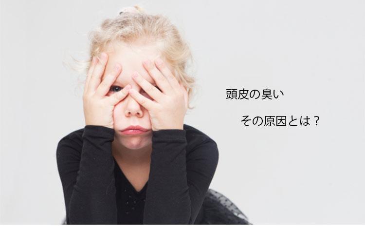 頭皮の臭いの原因・イメージ画像