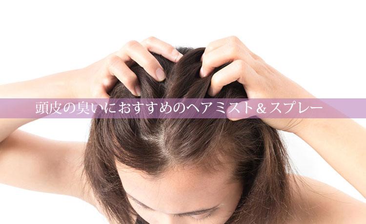 頭皮の臭いにおすすめのヘアミスト&スプレー・トップ画像1