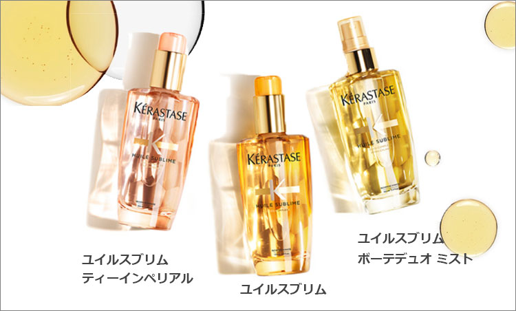 ケラスターゼ ユイルスブリムのヘアオイル・3種類の商品画像