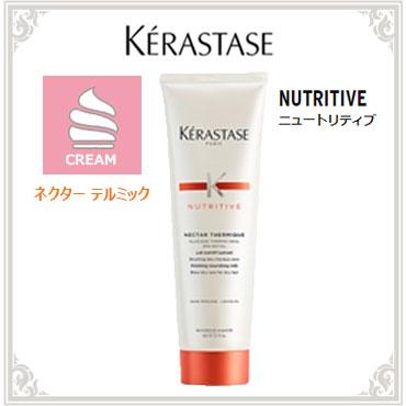 ケラスターゼ NU(ニュートリティブ)ネクター テルミック 【乾燥、くせ毛ケア】商品画像