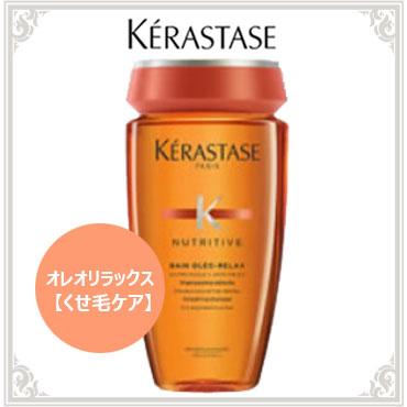ケラスターゼ シャンプー(オレオリラックス)商品画像