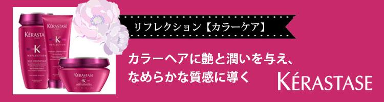 ケラスターゼ シャンプー&トリートメント・リフレクションシリーズ