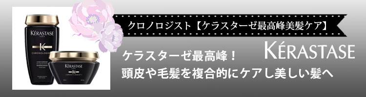 ケラスターゼ シャンプー&トリートメント・クロノロジストシリーズ