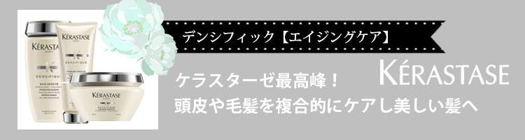 ケラスターゼ シャンプー&トリートメント・デンシフィックシリーズ