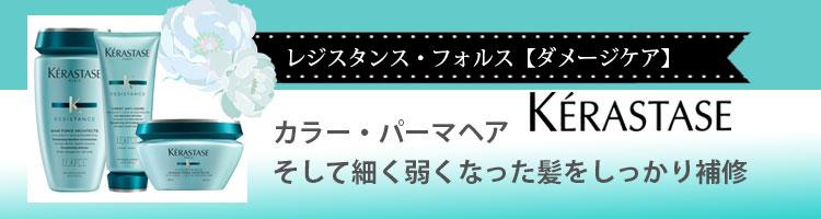 ケラスターゼ シャンプー&トリートメント(レジスタンス・フォルス)シリーズ