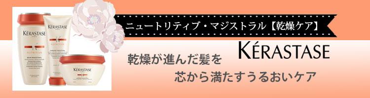 ケラスターゼ シャンプー&トリートメント「ニュートリティブ・マジストラル」シリーズ