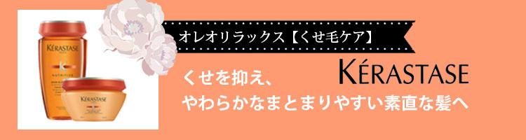 ケラスターゼ シャンプー&トリートメント・オレオリラックスシリーズ