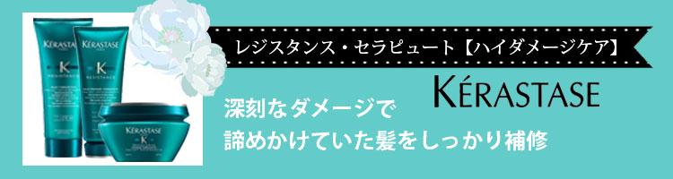 ケラスターゼ シャンプー&トリートメント「レジスタンス・セラピュート」シリーズ