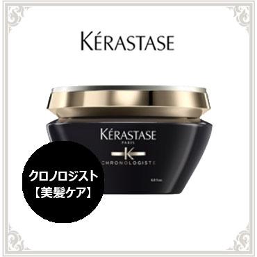 ケラスターゼ トリートメントマスク(クロノロジスト)商品画像