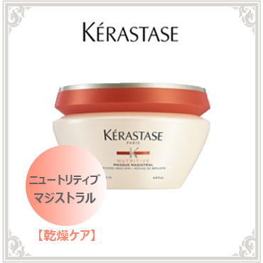 ケラスターゼ トリートメントマスク(マジストラル)商品画像