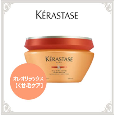 ケラスターゼ トリートメントマスク(オレオリラックス)商品画像
