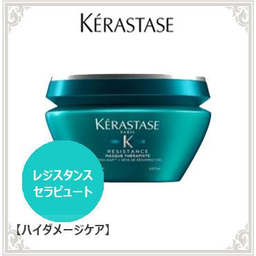 ケラスターゼ トリートメントマスク(セラピュート)商品画像