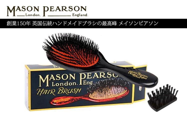 メイソンピアソンのヘアブラシ・商品画像
