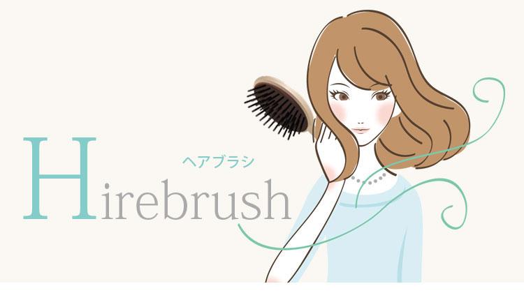 髪をツヤツヤにするヘアブラシとお手入れ方法