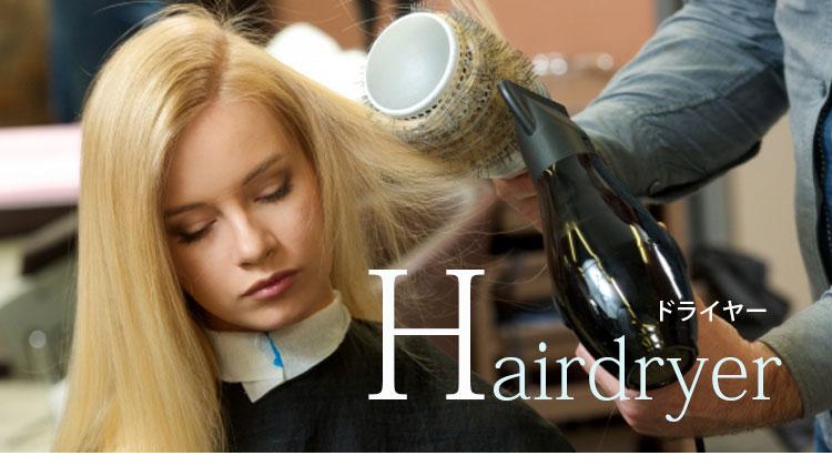 髪をツヤツヤにするドライヤーとお手入れ方法