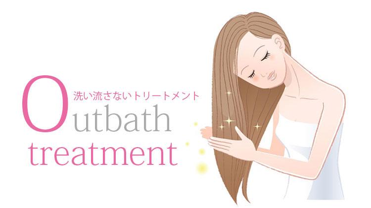 髪をツヤツヤにする洗い流さないトリートメントとお手入れ方法