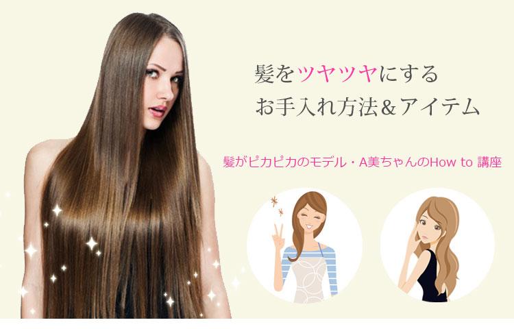 髪をツヤツヤにするお手入れ方法・トップ画像