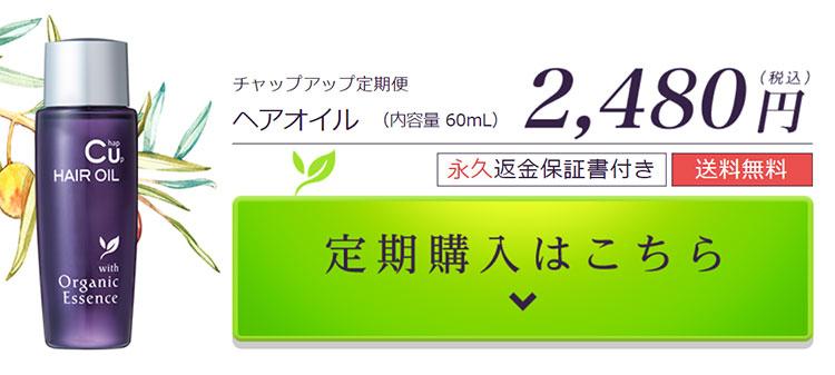 チャップアップ ヘアオイル・商品画像