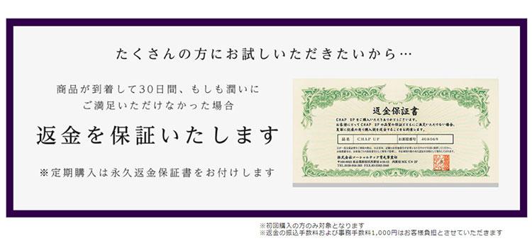 永久返金保証の証書