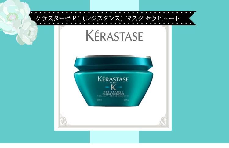 ケラスターゼ RE(レジスタンス)マスク セラピュート・商品画像