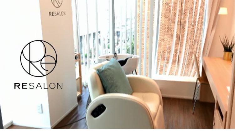 マツコ会議放映!髪質改善サロン ・RESALON(アールイーサロン)店内写真