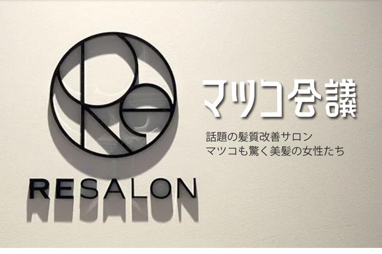 マツコ会議放映!髪質改善サロン ・RESALON(アールイーサロン)トップ画像